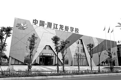 小龙虾学校