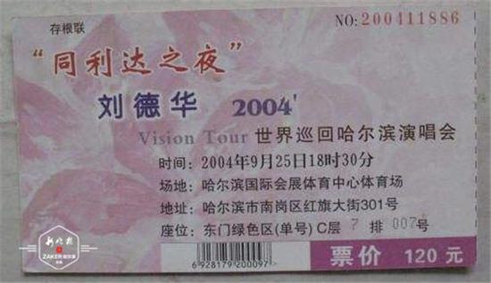 ▲ 15 年前的刘德华哈尔滨演唱会门票。(网络配图)