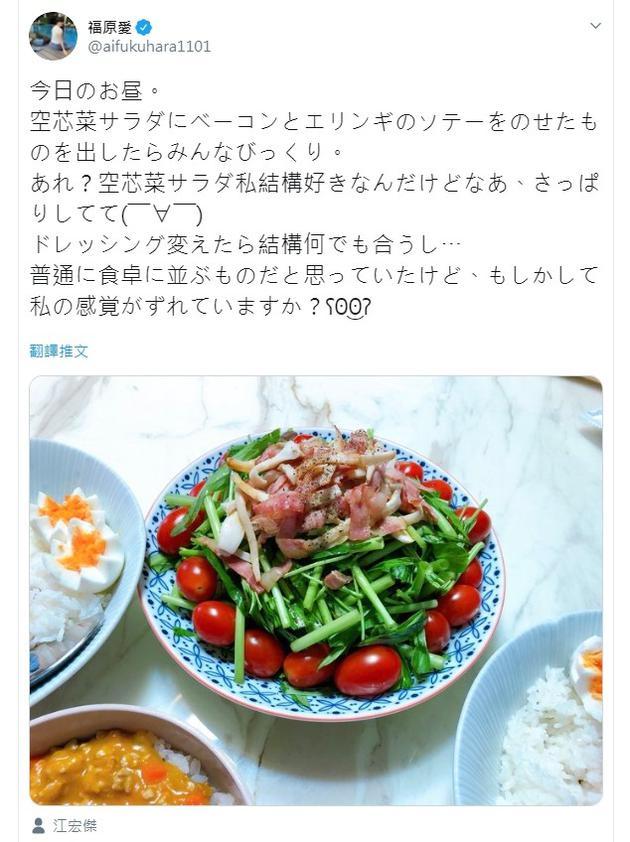 福原爱生吃空心菜,端出这道沙拉时把大家吓了一跳
