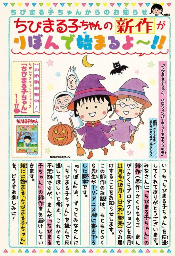 《樱桃小丸子》新作将刊登在漫画杂志《RIBON》。