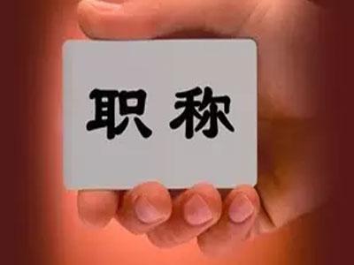 龙江2019年度职称评审工作开始丨技校毕业生这样申报