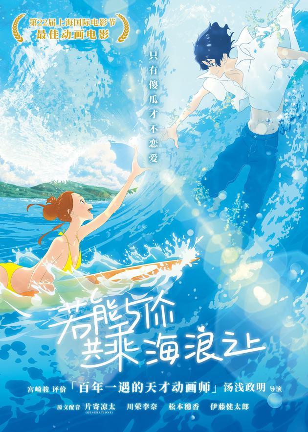 《若能与你共乘海浪之上》中文引进海报