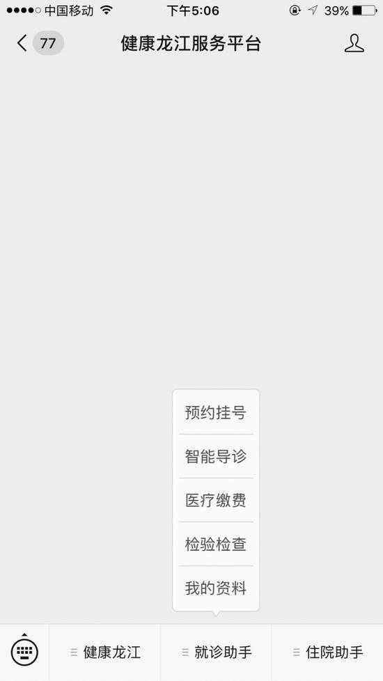 健康龙江服务平台