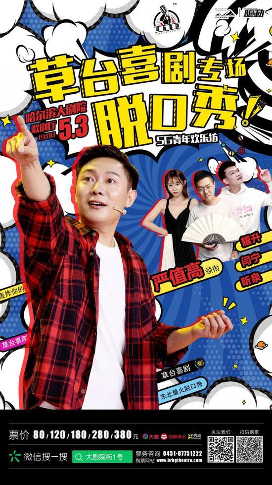 """小(xiao)長假第三(san)天 草台喜劇脫口(kou)秀專場""""轟炸""""你的笑點"""