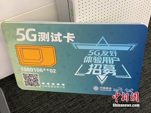 资料图:运营商已开展5G友好用户测试。中新网 吴涛 摄