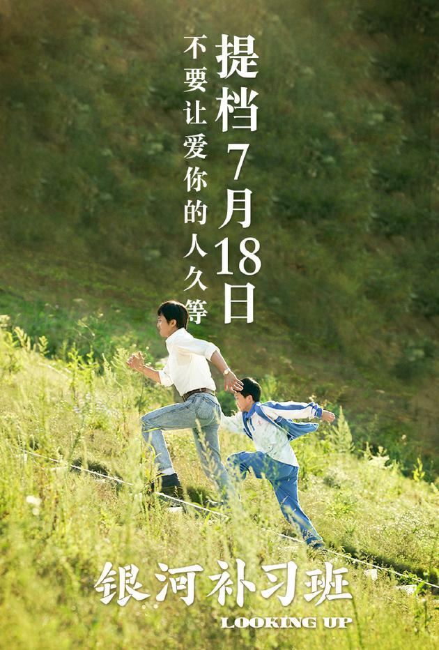 《银河补习班》宣布提档7月18日上映,原档期是7月26日