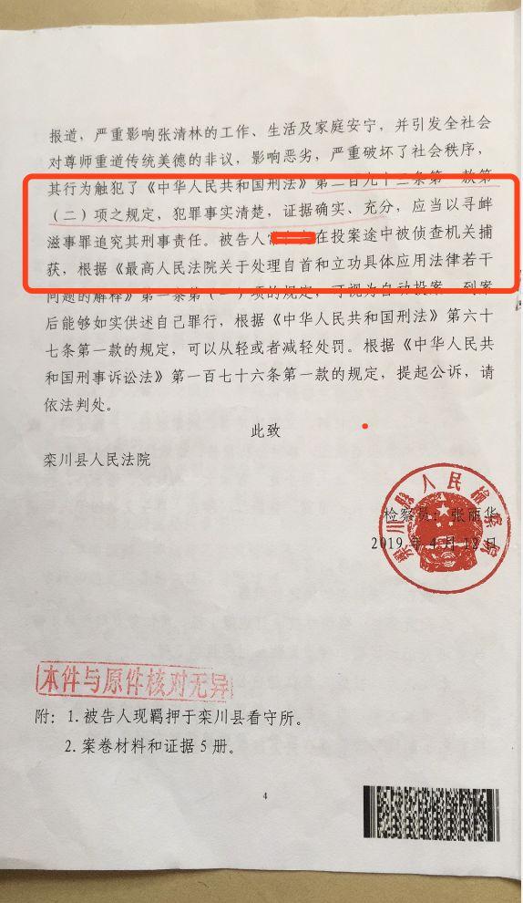 ▲4月,栾川县人民检察院以寻衅滋事罪,对常太提起了公诉。受访者供图