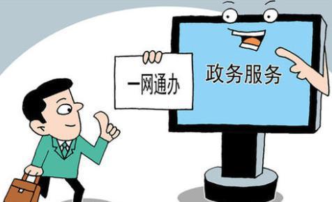 """再提速再优化!黑龙江升级版企业""""一网通办""""上线"""