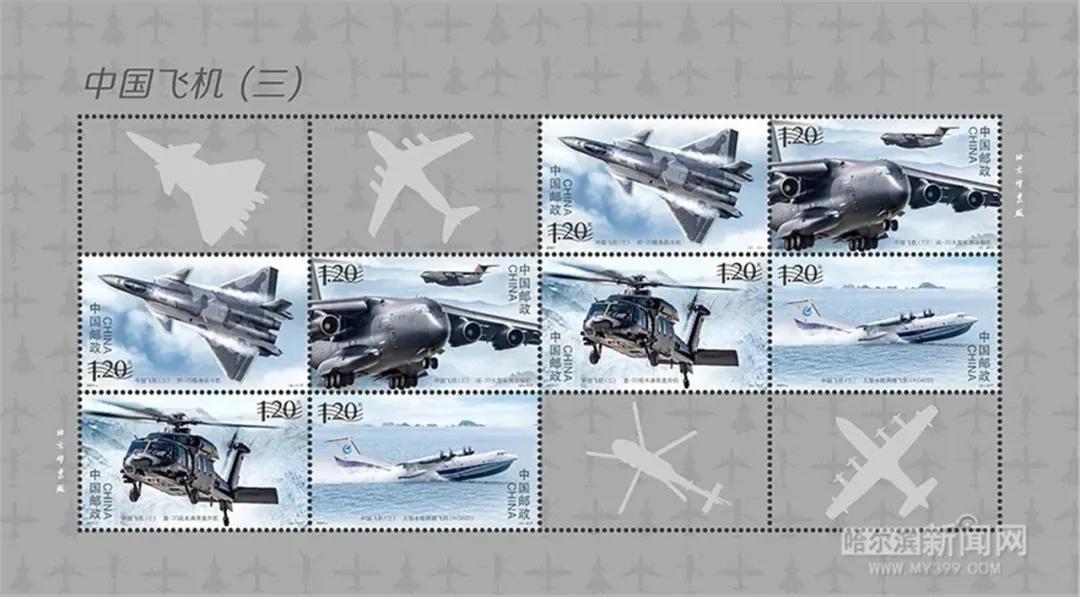 《中国飞机(三)》特种邮票哈尔滨地区首发