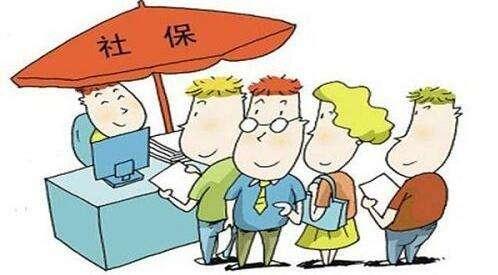 哈尔滨市暂时经营困难企业可获返50%社保金