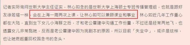 台湾媒体报道林心如所攻读专业相对轻松
