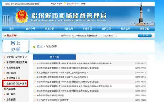 哈尔滨市市场监管局网站截图