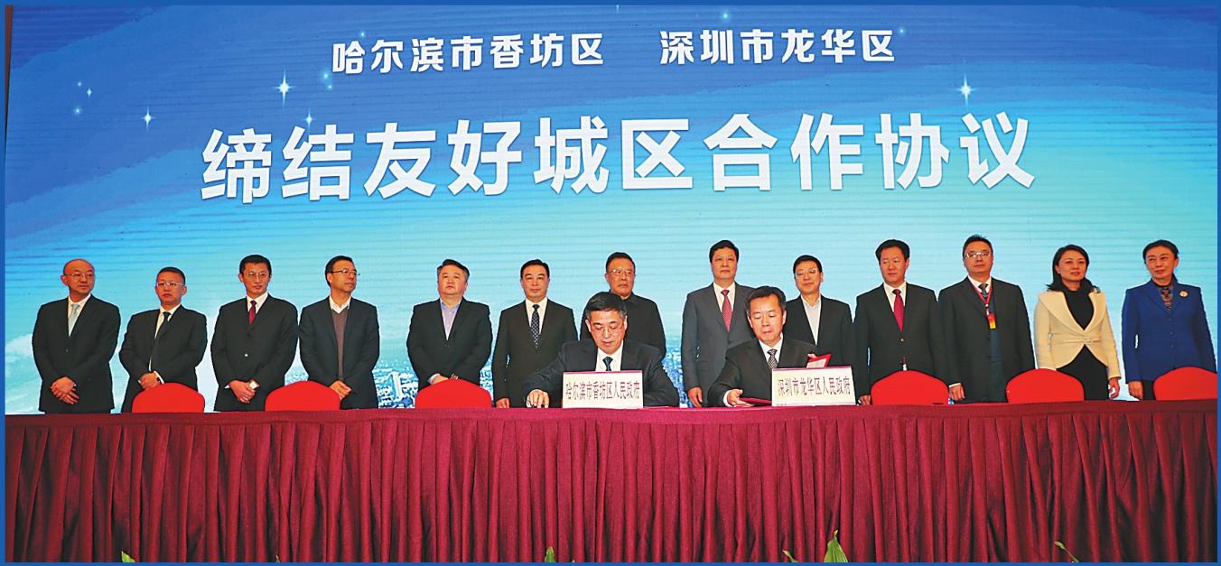 深哈合作香龙友好区对口合作共签订21个产业项目,总签约额169亿元。