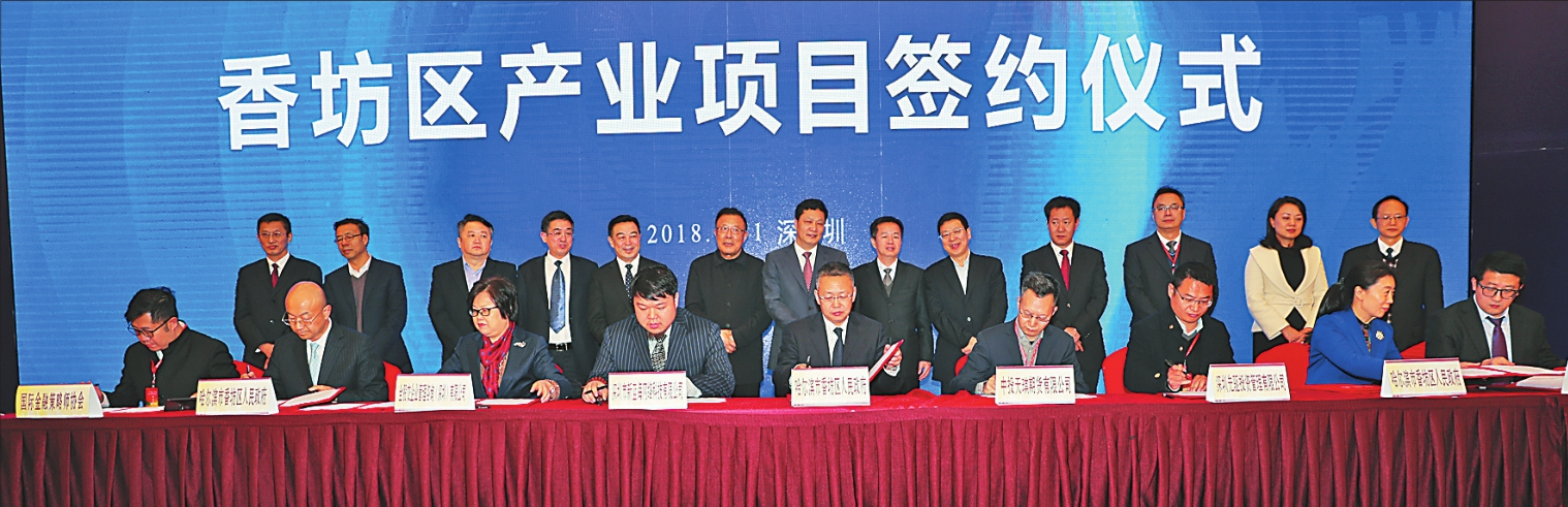 香坊区与深圳市龙华区签订战略合作框架协议。