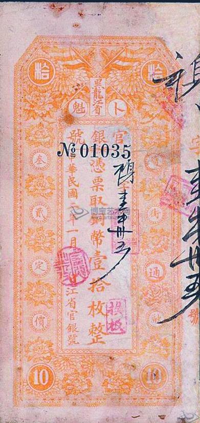 黑龙江官银号发行的铜元票