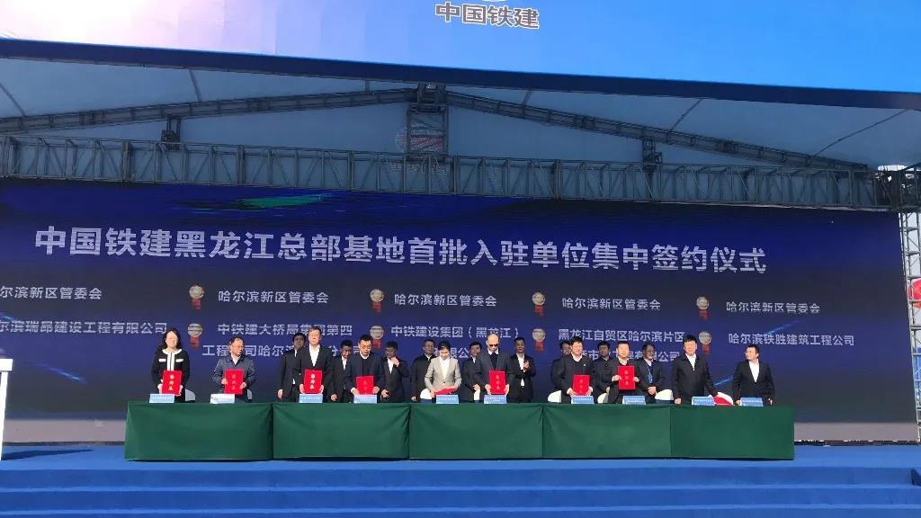 世界500强中国铁建落户哈尔滨新区