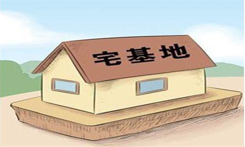 黑龙江发布首个农村宅基地审批管理规程