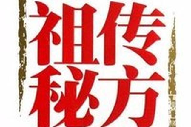 """男子患病吃""""祖传秘方""""后神志不清 次日凌晨身亡"""