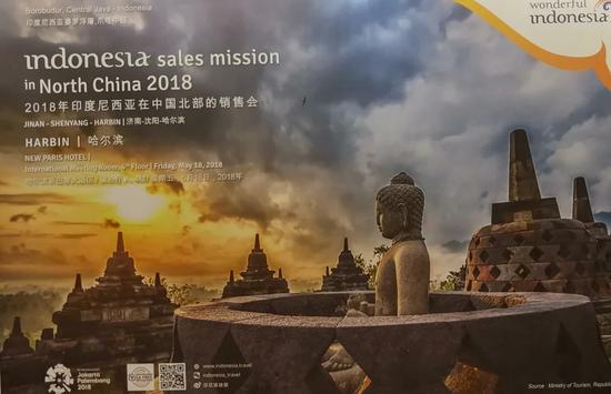 印度尼西亚中国北部销售会现场