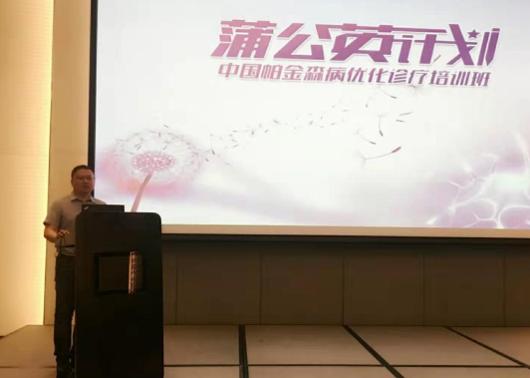 刘彬主任给东北三省即将开展帕金森门诊的医生进行培训
