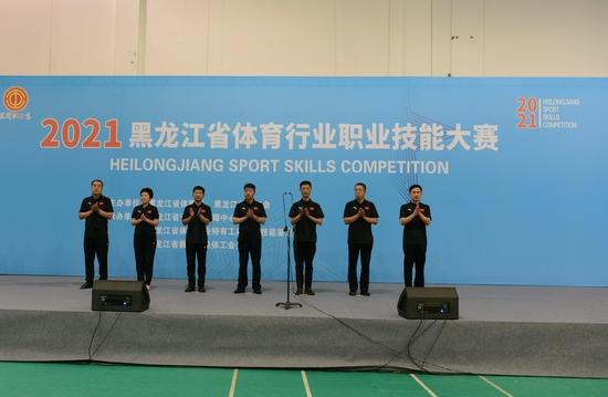 2021年黑龙江省体育行业职业技能大赛在哈尔滨开幕