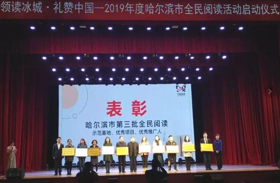 香坊区图书馆获得哈尔滨市第三批全民阅读示范基地、优秀推广人称号
