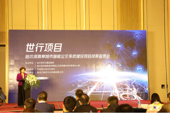 世行项目哈尔滨高寒城市智能公交系统建设项目宣贯会顺利召开