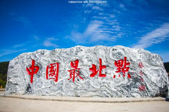 漠河中国最北点 Photo by去哪儿聪明旅行家 @被遗忘的时光_