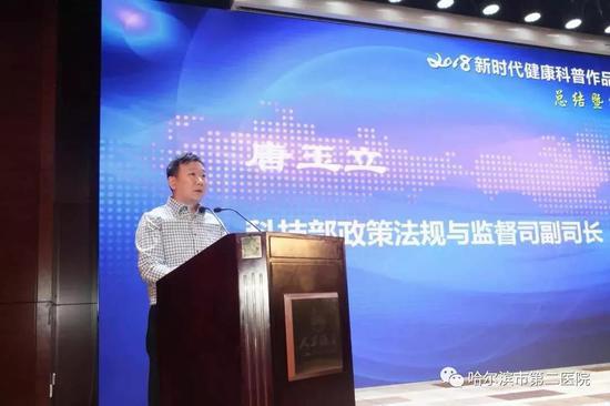 中国科技部政策法规与监督司副司长唐玉立