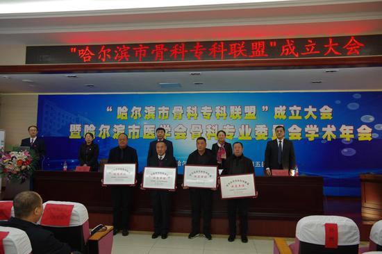 哈尔滨市医学会和哈尔滨市第五医院领导为联盟单位授牌