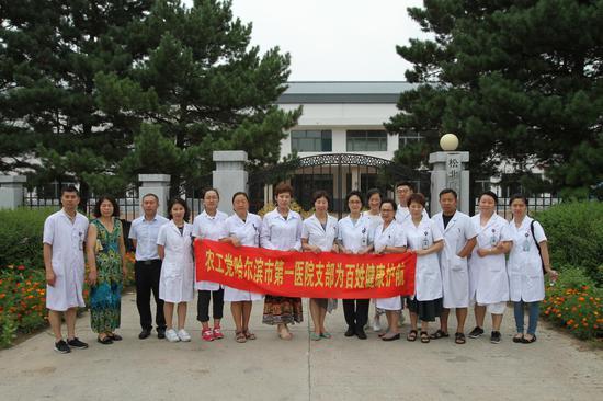 同心共筑中国梦 农工党哈尔滨市第一医院支部举行庆祝建国70周年主题系列活动