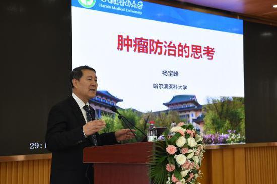 杨宝峰院士做题为《肿瘤防治的思考》的专题报告