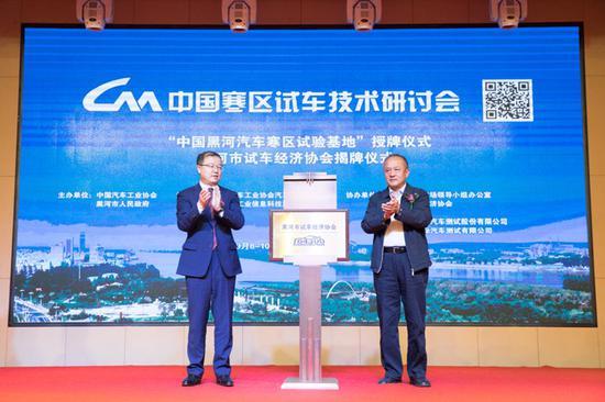 中国汽车工业协会举行黑河市试车经济协会揭牌仪式