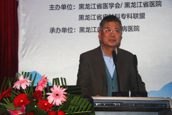 2019黑龙江省皮肤科专科联盟诊疗髙峰论坛在黑龙江省医院举办