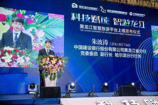 中国建设银行股份有限公司黑龙江省分行党委委员、副行长,哈尔滨分行行长朱波涛致辞