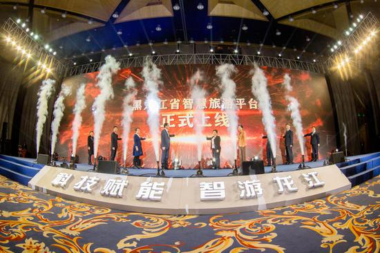 黑龙江智慧旅游平台上线发布启动仪式
