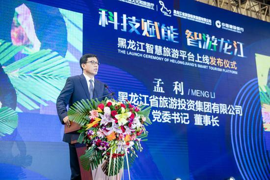 黑龙江省旅游投资集团有限公司党委书记、董事长孟利致辞