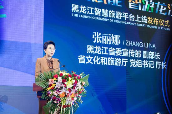 黑龙江省委宣传部副部长,省文化和旅游厅党组书记、厅长张丽娜致辞