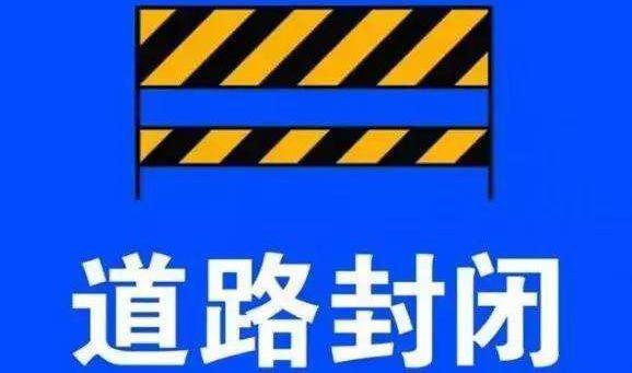 31日起 G1京哈高速瓦盆窑互通区A、B、G匝道临时封闭