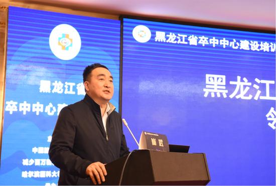 黑龙江省卫生健康委崔武处长为会议致辞