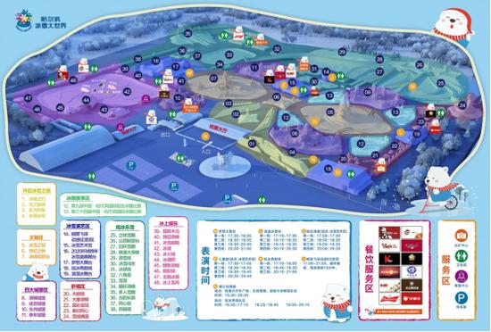 第二十一届哈尔滨冰雪大世界导览图