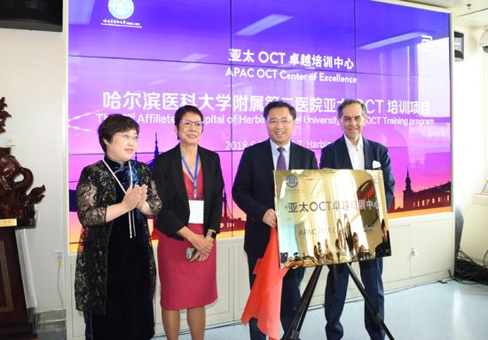 中国首家亚太OCT卓越培训中心在哈医大二院成立