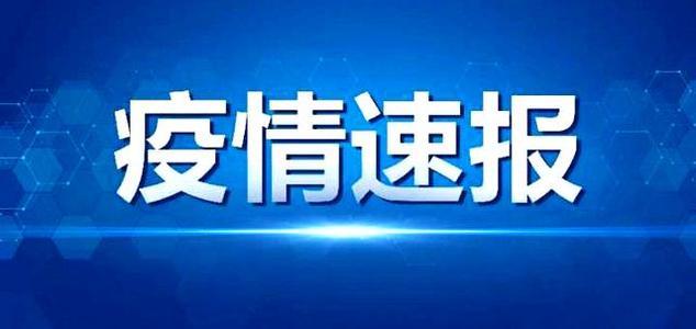 现有本土确诊病例1例 黑龙江省最新疫情通报