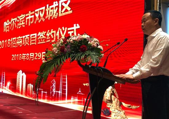 哈尔滨市委副书记艾立明致辞
