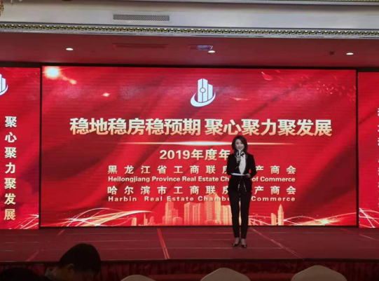 黑龙江省暨哈尔滨市房地产商会秘书长 贺洋