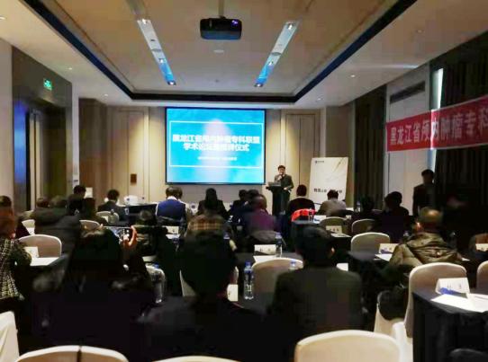 哈医大肿瘤医院神经外科成功举办黑龙江省颅内肿瘤专科联盟第五次学术论坛