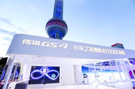 传祺GS4|小米之家智能出行生活艺术馆开幕现场-上海主会场