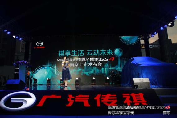 全新传祺GS4区域上市南京站