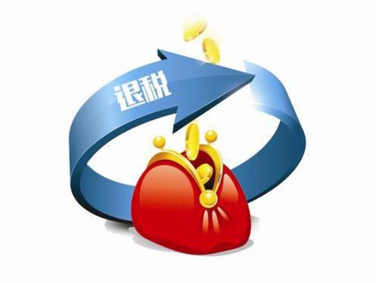 稳外贸!黑龙江省前8个月累计出口退税22.8亿元