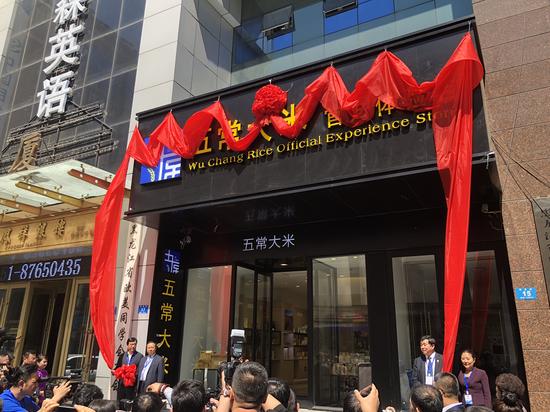 五常大米官方体验店中央大街店揭牌仪式